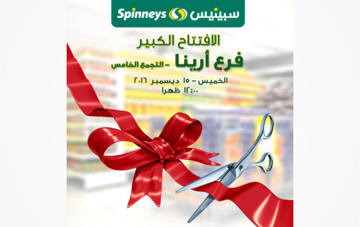 Spinneys Arena Mall Branch Opening