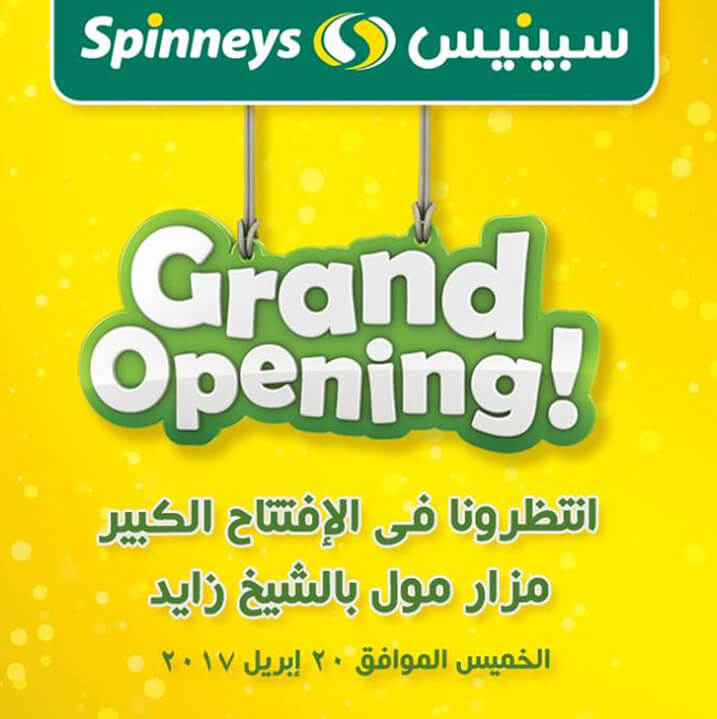 Spinneys Now At El-Sheikh Zayed!!
