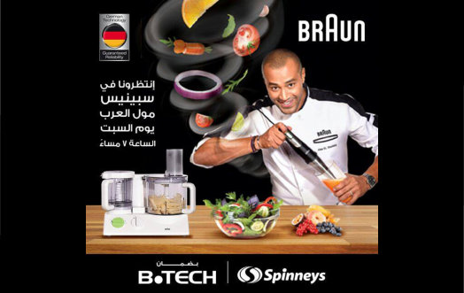 Chef Alaa Sherbiny Big Cooking Show